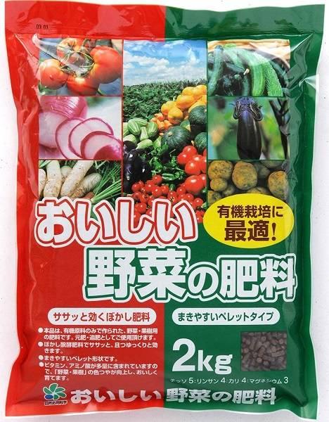 おいしい野菜の肥料2kg