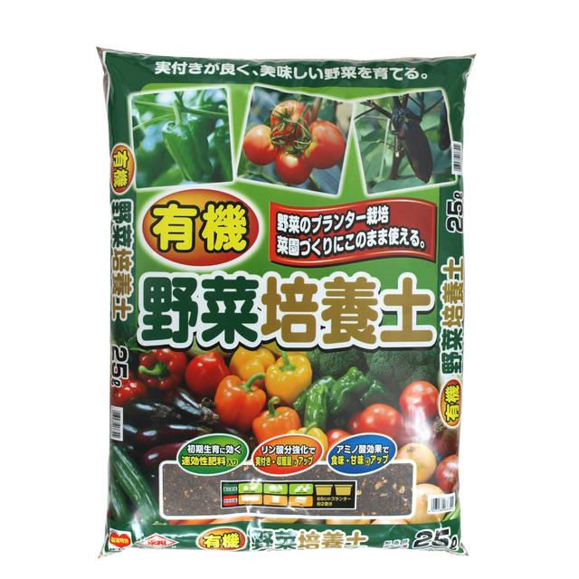 有機野菜培養土 約25L
