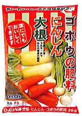 肥料 園芸用 土 だいこん・にんじん・ゴボウの肥料 2kg