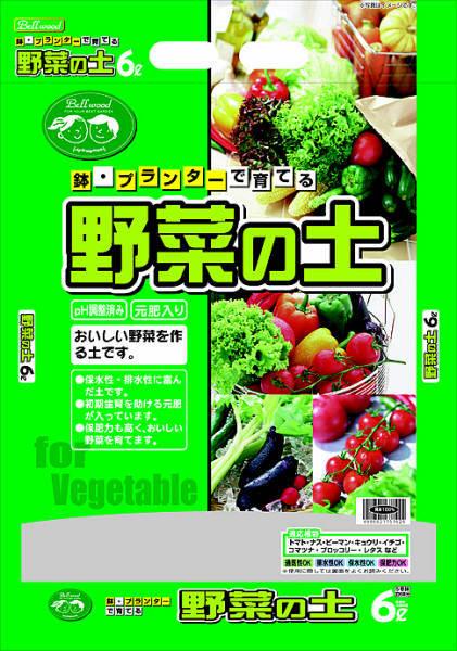 鉢・プランターで育てる 野菜の土