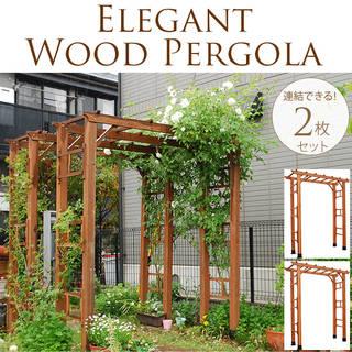 優雅な木製パーゴラ h190 2枚セット  (5783)
