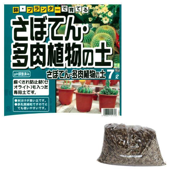 さぼてん・多肉植物の土