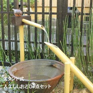 スタンド式ししおどしセット(人工) 噴水ポンプ付き