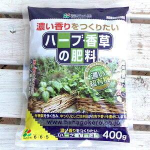 ハーブ香草の肥料400g入り