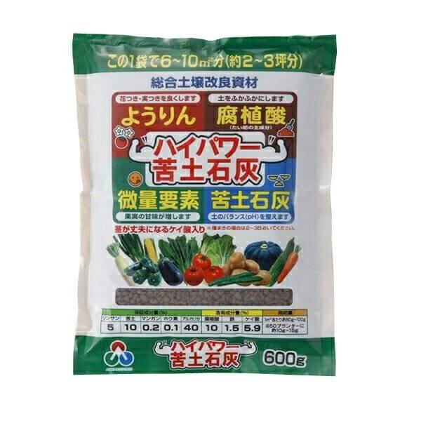 肥料 石灰 土壌改良 ハイパワー苦土石灰 600g