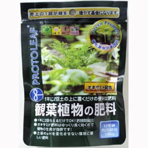 プロトリーフ 観葉植物の肥料/100g