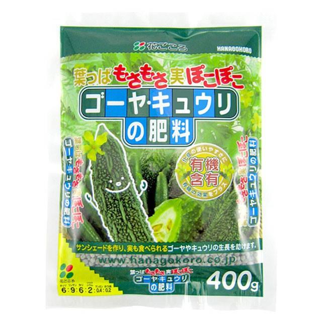 花ごころ ゴーヤ・キュウリの肥料400g