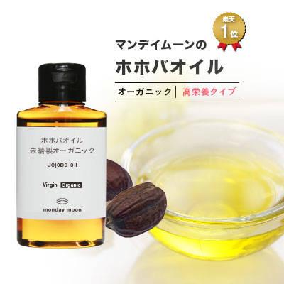 ホホバオイル・未精製・オーガニック/50ml